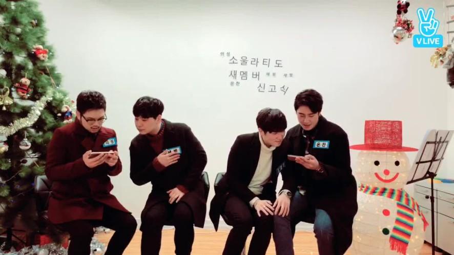 소울라티도(SOUL_LATIDO)의 새 멤버 신고식❗️