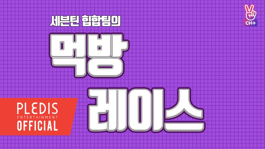 [SEVENTEEN] SVT 먹방레이스 - 힙합팀 편
