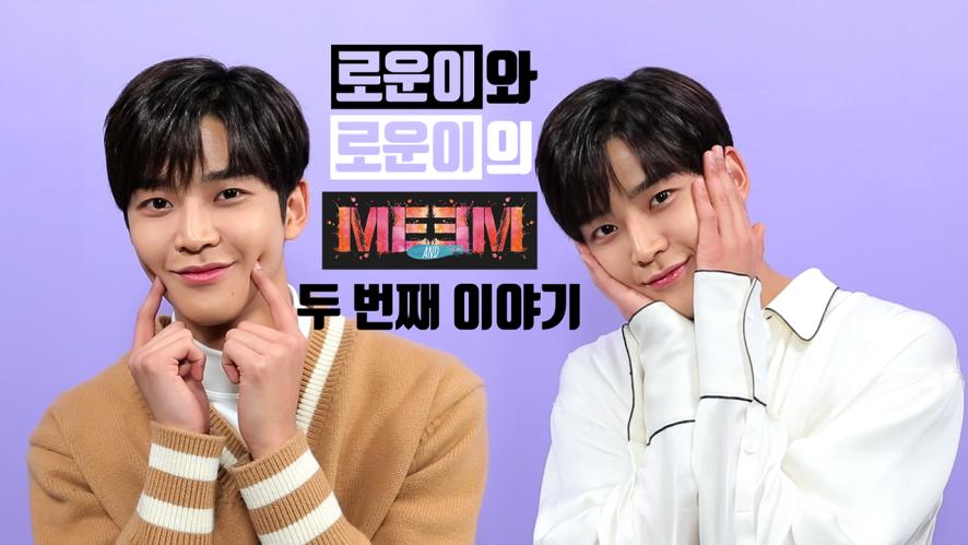 [미앤미] SF9 '로운'편!(2) (ME and ME)