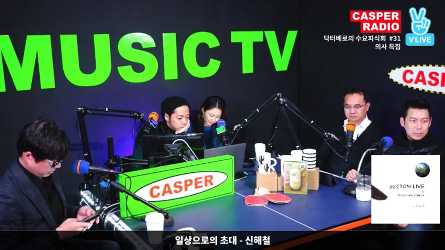 닥터베로(김형규)의 수요피식회 #31 _의사특집