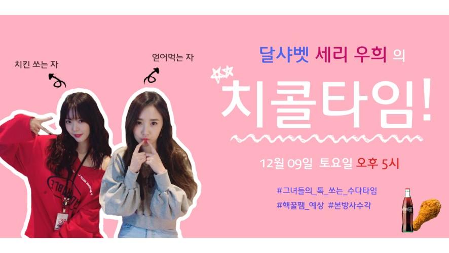 [달샤벳] 세리&우희의 치콜타임!