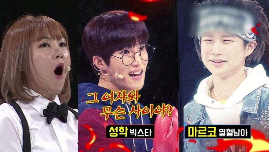 [13-14회 선공개] 아이돌판 사랑과 전쟁?! 주먹이 운다, [Love and war between the idols!! Let the fight begin!]