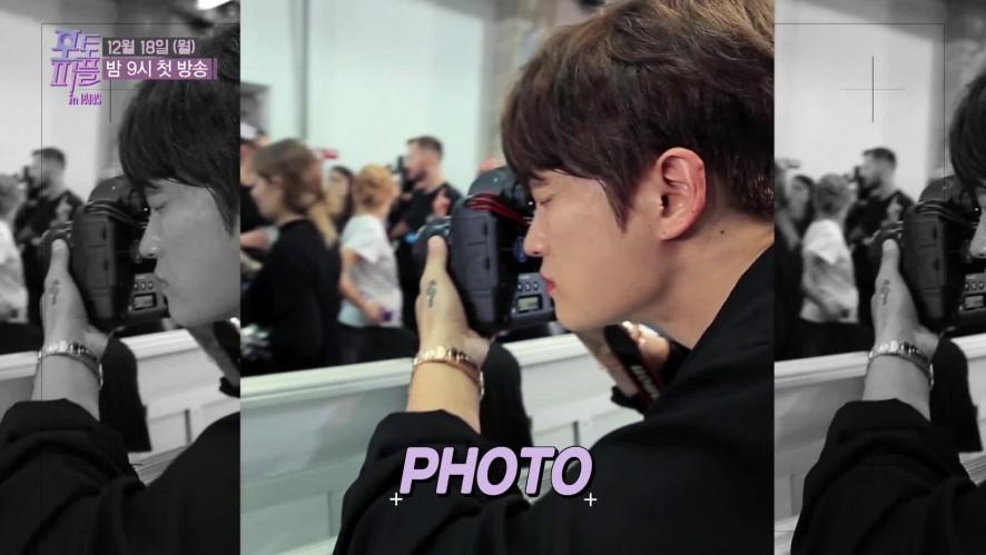 포토피플 선공개 영상 / Preview on Photo People