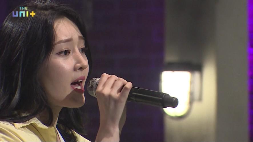 [유닛G] 한아름 포지션 배틀_보컬 [HAN A REUM / Position Battle_Vocal]