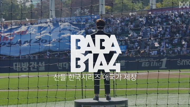 [BABA B1A4 3] EP.4 산들 한국시리즈 애국가 제창