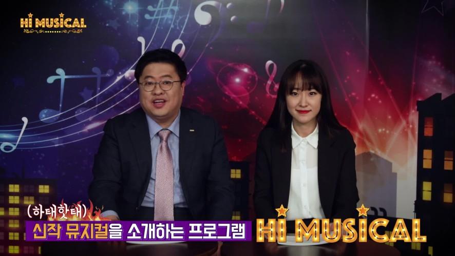 프리뷰 쇼 원종원의 하이뮤지컬 프로그램 소개