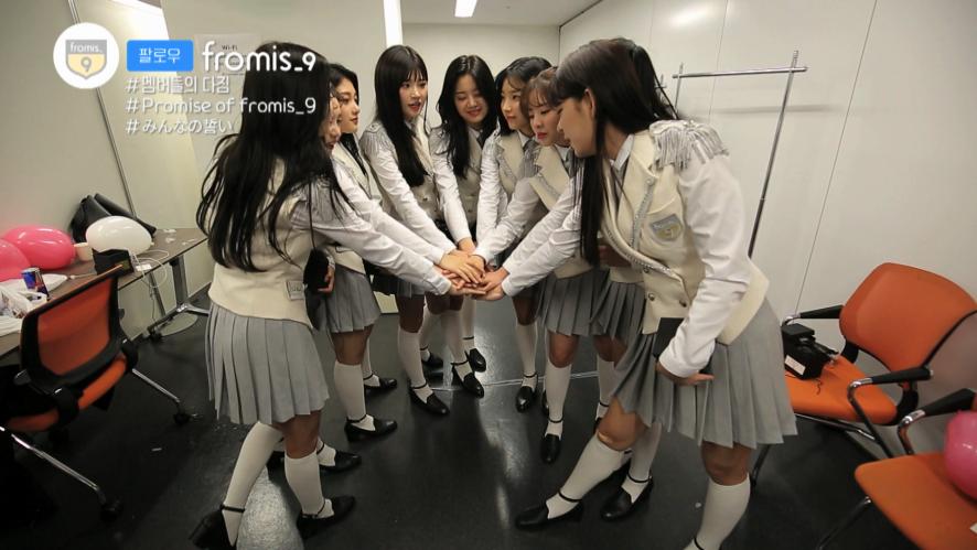 """<팔로우 fromis_9> #2017MAMA EP01 : """"언니 울지마여ㅠㅠ"""" 데뷔 무대를 마치고..."""