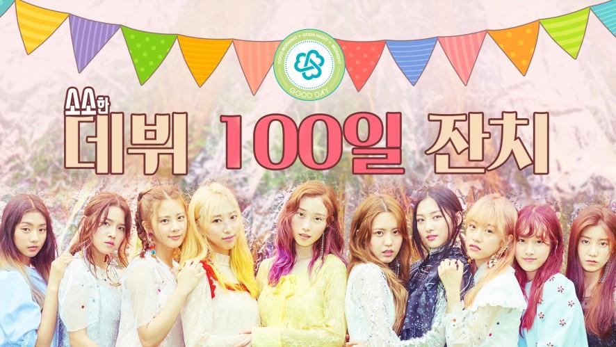 굿데이의 소소한 데뷔 100일 잔치🎂
