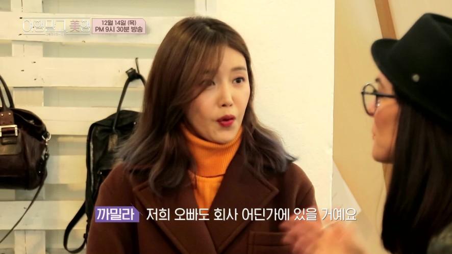 [여행말고 미행] 3회 선공개 영상!