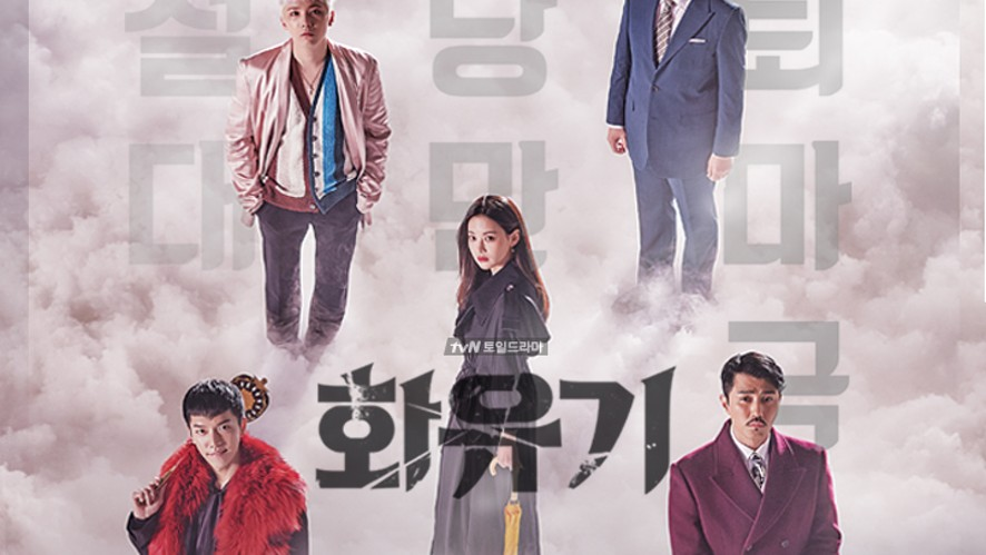 [REPLAY] tvN '화유기' 제작발표회 ('A Korean Odyssey' Production Presentation)