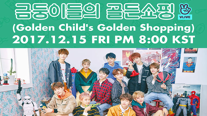 [Full] 금둥이들의 골든쇼핑 (Golden Child's Golden Shopping)