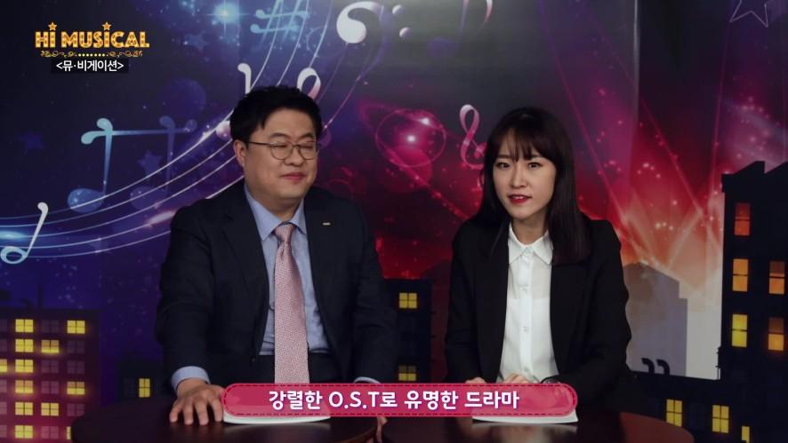 [프리뷰 쇼 원종원의 하이뮤지컬 뮤·비게이션] 뮤지컬 '모래시계'편