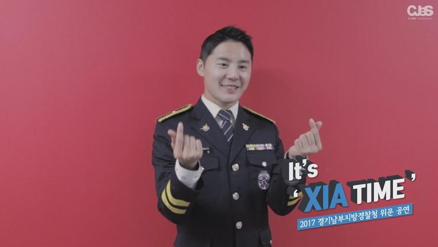 It's XIA TIME! - 6th 경기남부지방경찰청 위문 공연 Behind