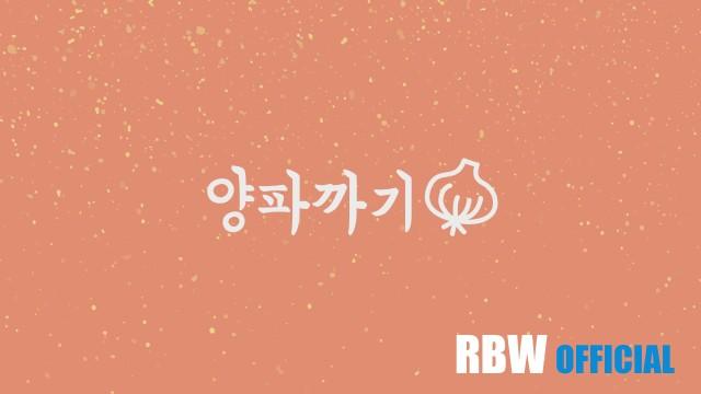 양파까기 #2 일반인편