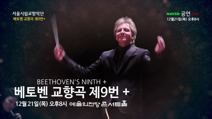 [예고] 서울시향 <베토벤 교향곡 제9번 +>  생중계 Seoul Phil. Beethoven Symphony No.9 +
