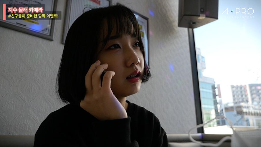 [TV]가수 지수 / 지수 몰래카메라(친구들과 짜고 지수 속이기ㅋㅋ)