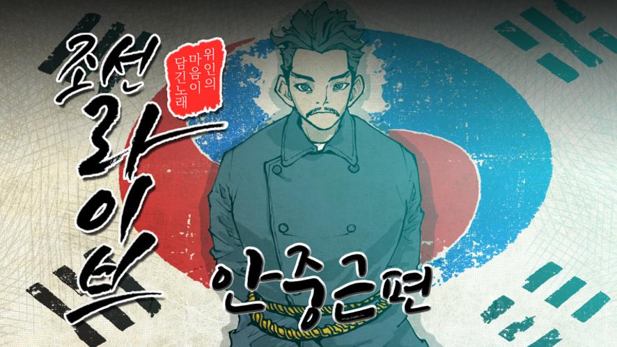 [조선라이브] 안중근 편 : 이선정밴드 - 나만의 슬픔 (원곡 김돈규)