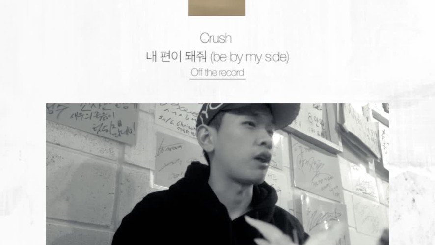 [Crush]내 편이 돼줘-Off The Record