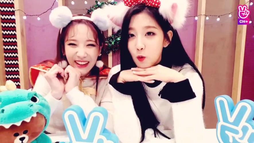 [CH+ mini replay] 누구게~??미리 메리크리스마스🌲🌲 Guess who it is~?? Merry Christmas in advance🌲🌲