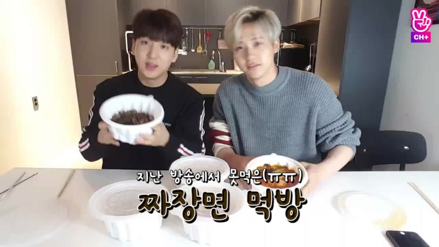 [CH+ mini replay] 바로 먹방 (with CNU) Baro's eating broadcast (with CNU)