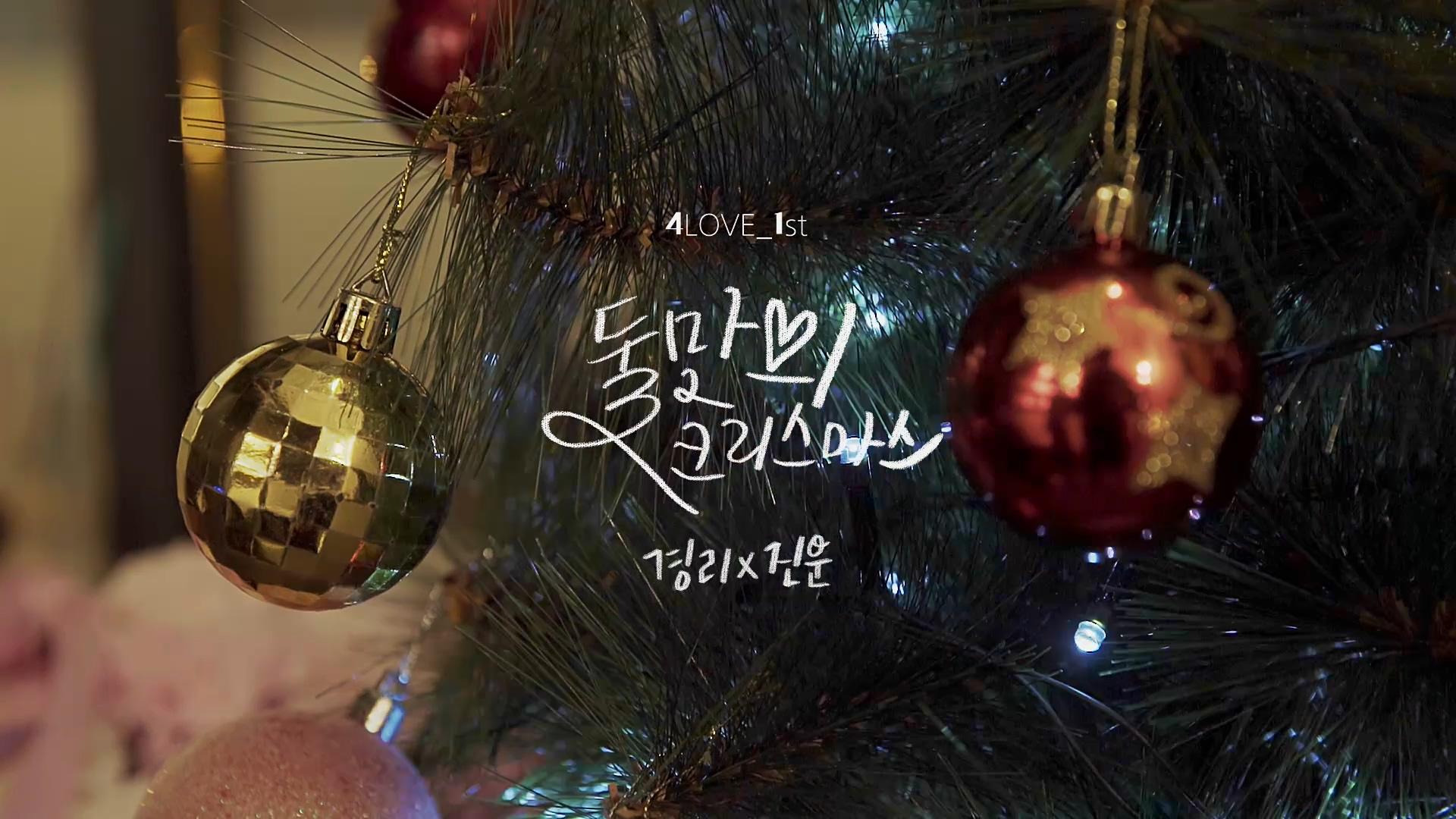 둘만의 크리스마스(White Christmas) - 경리 X 정진운 M/V