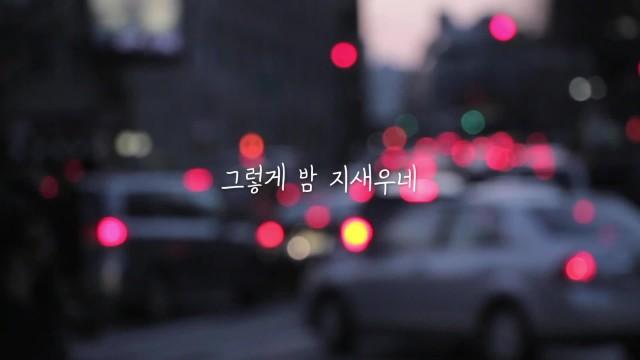 다빈크 '단추 구멍' 뮤직비디오