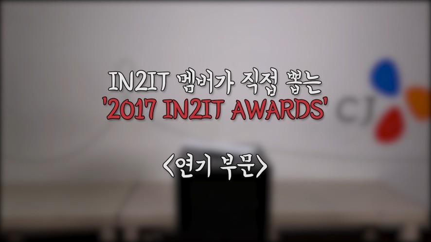 IN2IT's Winter Paradise_Spoiler : 2017 IN2IT Awards