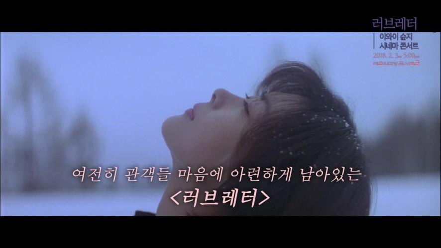 러브레터 - 이와이 슌지 시네마 콘서트