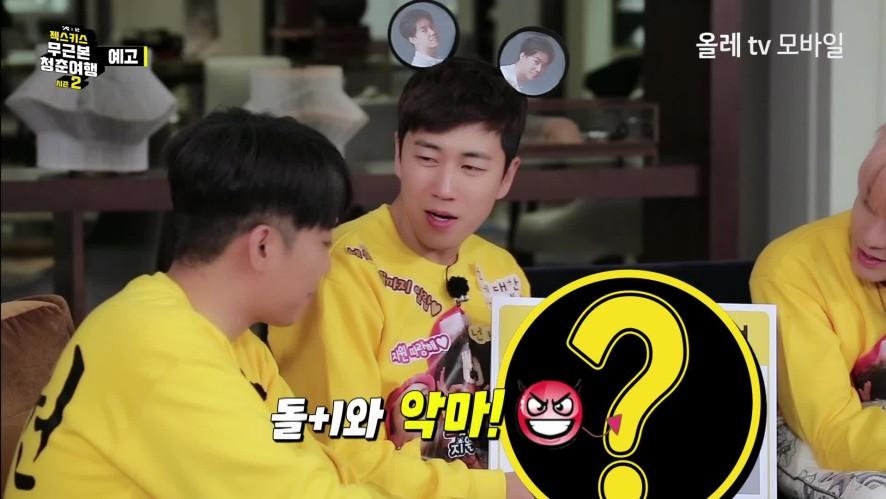 젝스키스 무근본 청춘여행 시즌2 EP.5 예고