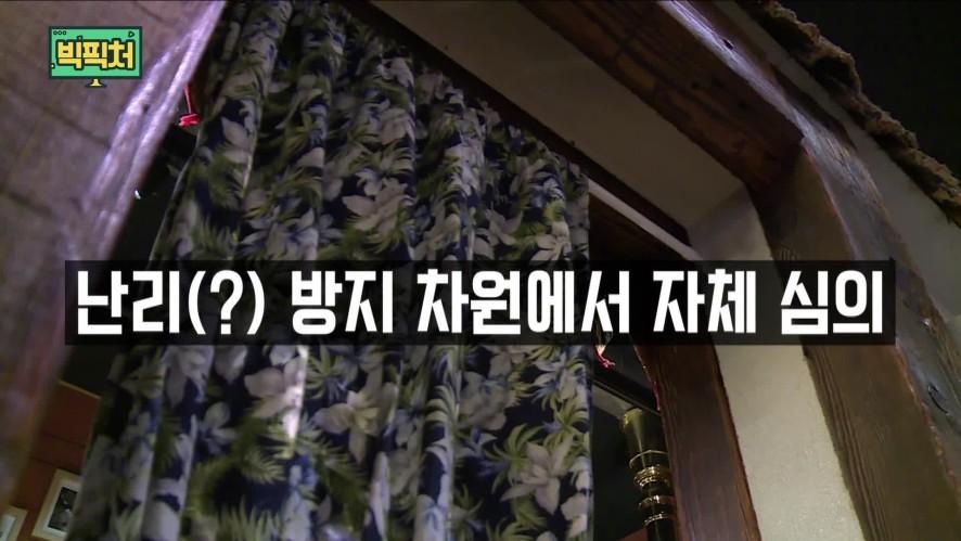 빅픽처 깜짝 영상 12 - [3천만 뷰 공약 이행] 커피숍에 황금박쥐 출현!