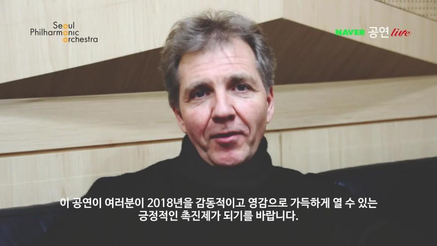 서울시향 베토벤교향곡9번+ 생중계 지휘자 티에리 피셔 & 부악장 웨인린 인터뷰