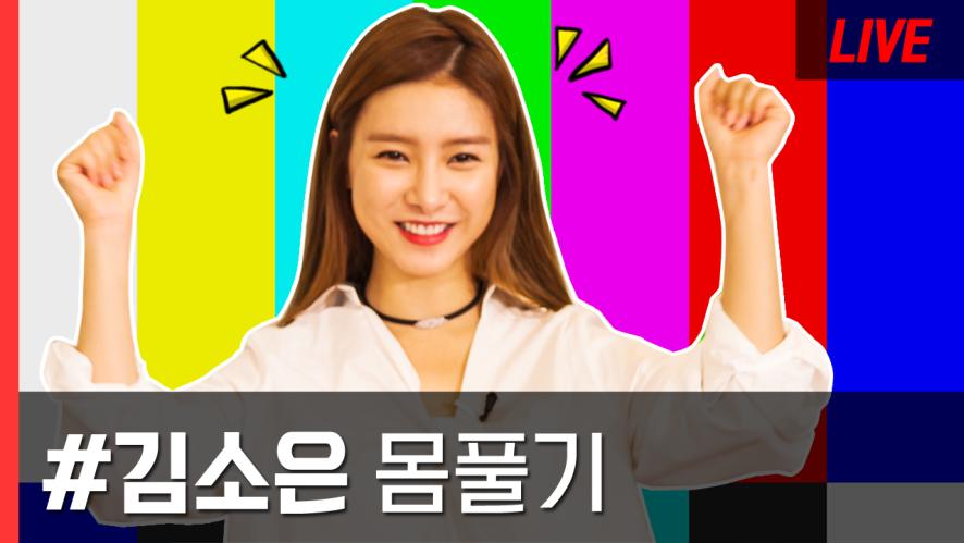 [몸풀기 LIVE] 김소은! 생각보다 쉽지 않은 탁구공 넣기 미션 연습 [세이브펫챌린지]