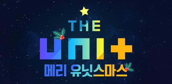 더 유닛 보이는 라디오 메리 유닛스마스 Merry UNIT'smas (The Unit Visual Radio)