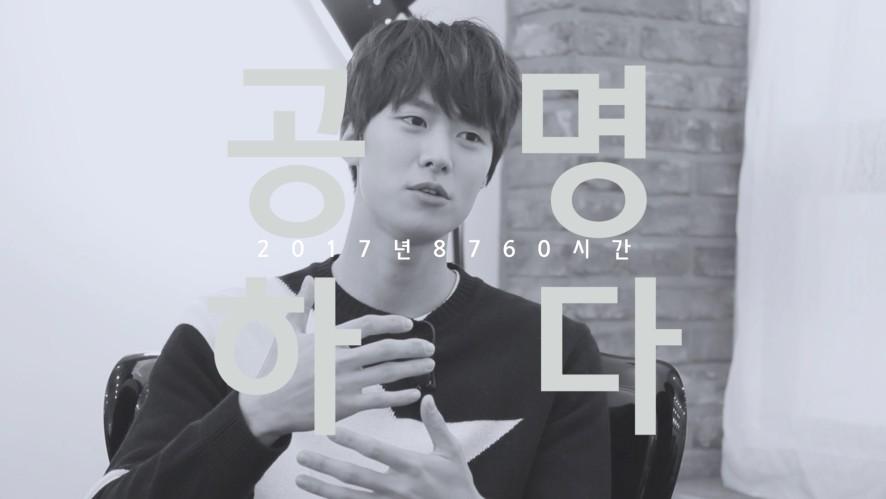 GONG MYOUNG 공명 - 2017, 8760 시간 '공명'하다. TEASER
