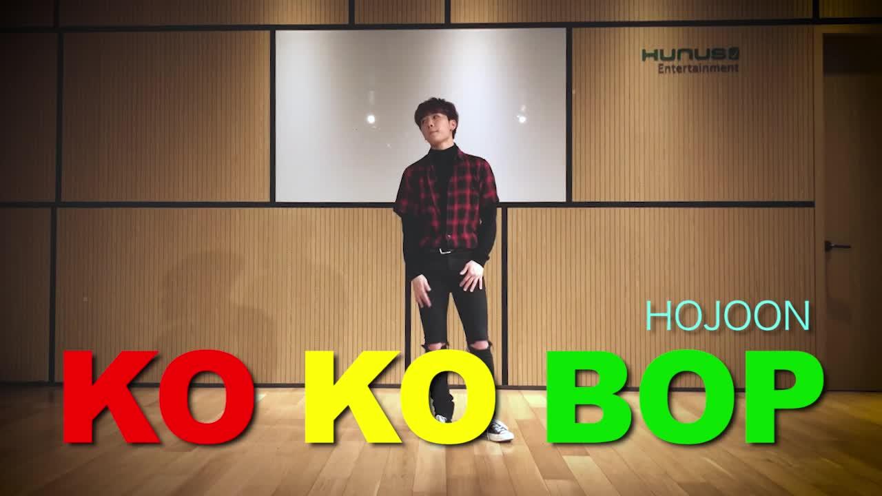 호준(HOJOON) '엑소(EXO) - 코코밥(KOKOBOP)' DANCE COVER