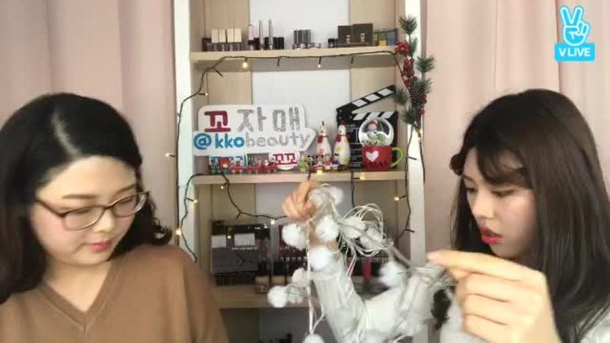 트와이스 Twice Heart Shaker makeup