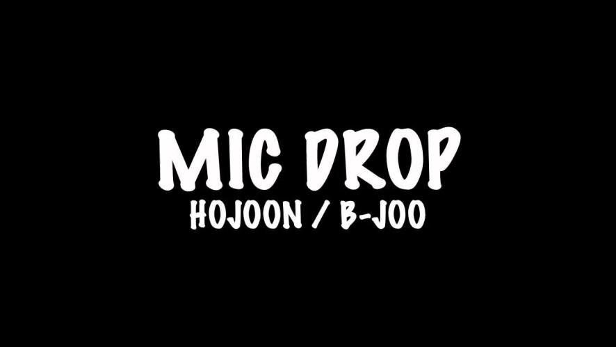 호준(HOJOON)X비주(B-JOO) '방탄소년단(BTS) - MIC Drop' DANCE COVER