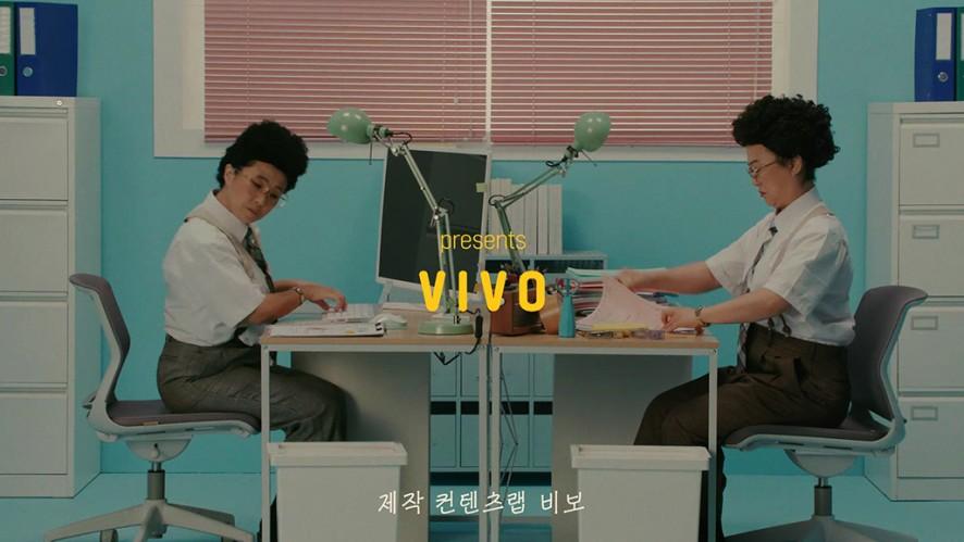 더블V(송은이, 김숙) Feat.김생민 '3도' M/V Teaser - 그뤠잇 Ver.