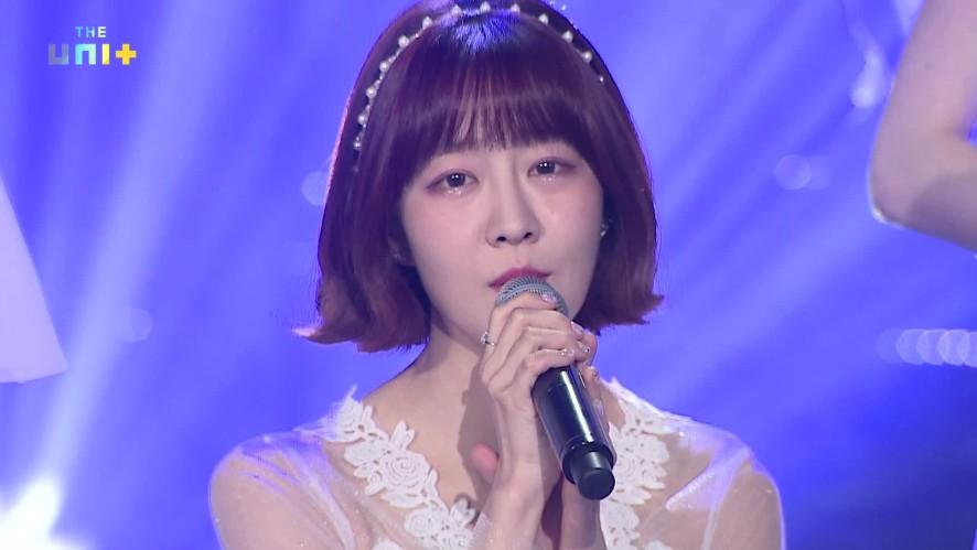 [유닛G 직캠] 유정 (라붐) / LAST DANCE [UnitG / YUJEONG (LABOUM) / LAST DANCE / Fan Cam ver.]
