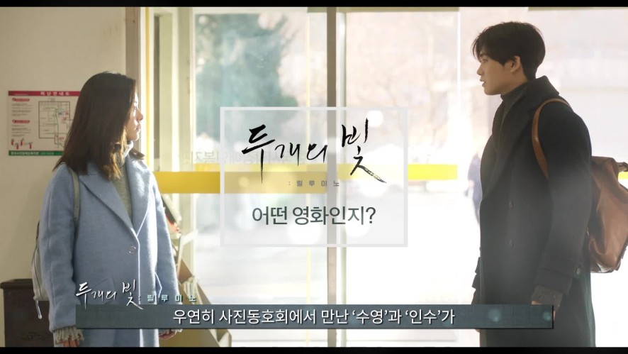 [Interview] Two Lights: Relúmĭno - 두개의 빛: 릴루미노 한지민 박형식 인터뷰