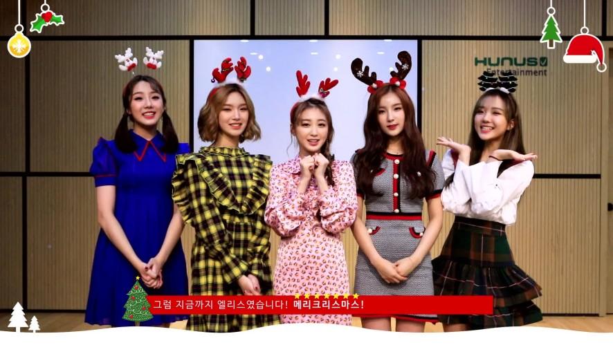 ★☆엘리스가 전하는 크리스마스 인사말☆★