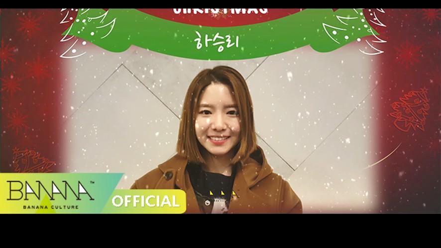 [하승리] 하승리가 전하는_Happy Merry Christmas♥