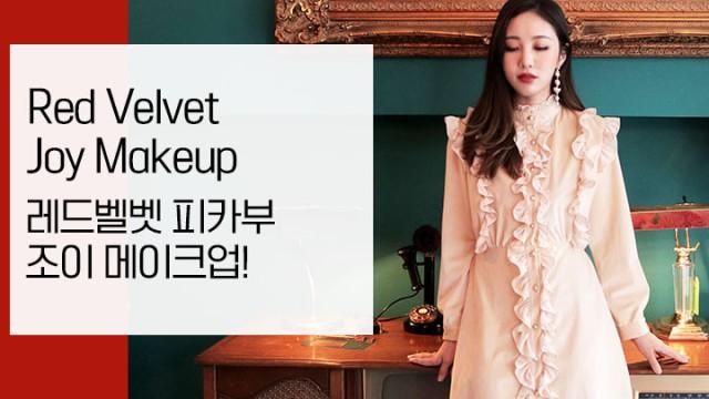 Red Velvet Joy Cover Makeup
