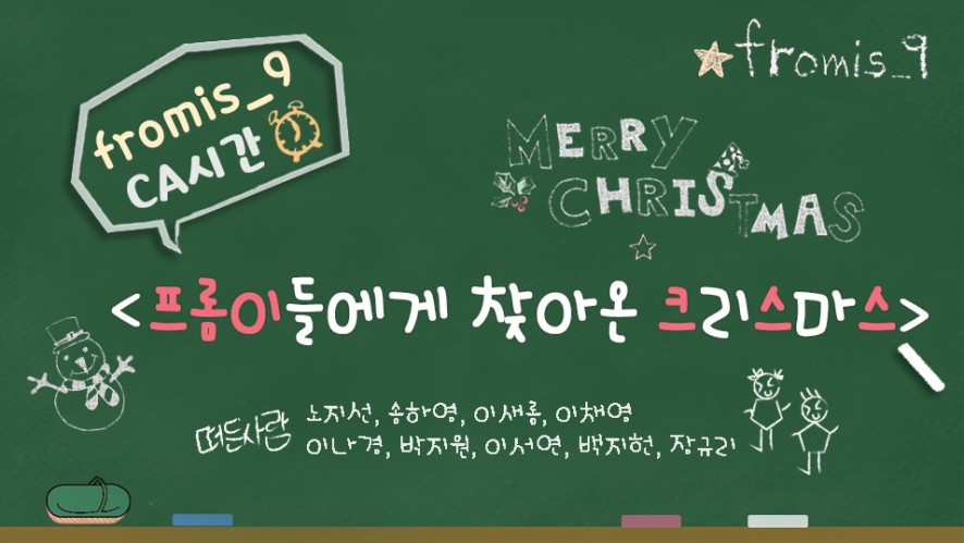 fromis_9 CA시간⏰ < 크리스마스 트리 & 카드 꾸미기🎄>