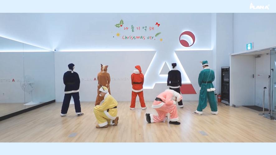 VICTON '나를 기억해' 안무 연습 영상 Christmas ver.