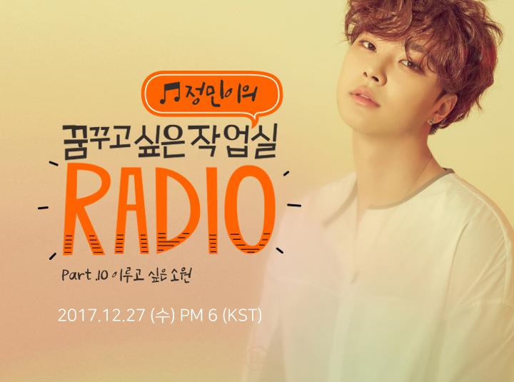 [정민] 정민이의 꿈 꾸고 싶은 작업실 라디오 🎧 Part.10 이루고 싶은 소원