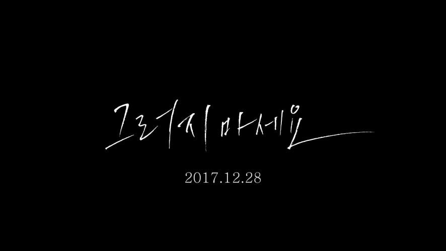 [MV] 오하늘(Oh Ha Neul) _ 그러지 마세요 (Teaser)