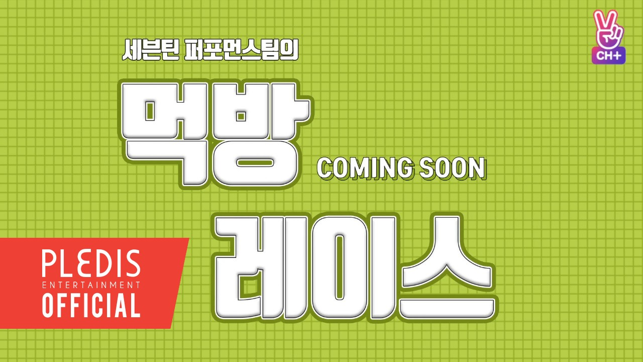 [PREVIEW] SVT 먹방레이스 - 퍼포먼스팀 편