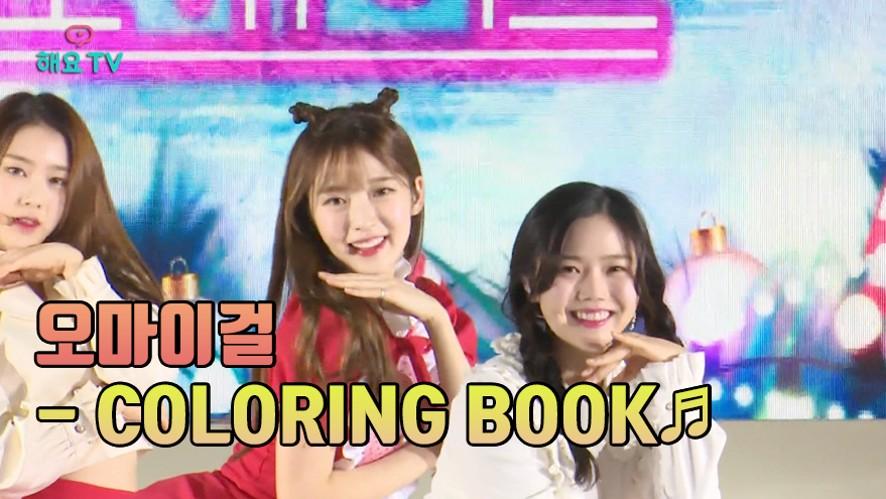 [오마이걸] 오마이걸 LIVE - COLORING BOOK ♬ @해요TV 20171224