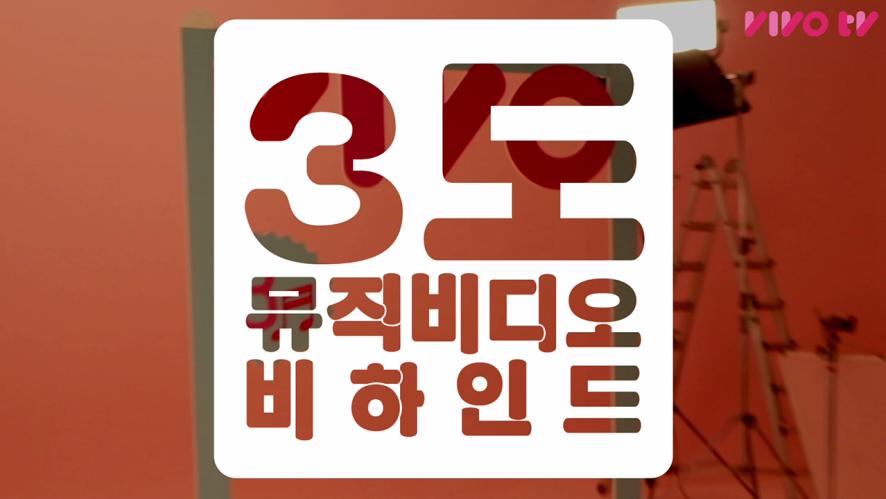 더블V(송은이, 김숙) Feat.김생민 '3도' M/V 비하인드 영상 공개!